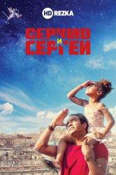 Смотреть Серхио и Сергей онлайн в HD качестве