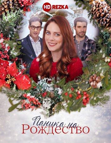 Смотреть Паника на Рождество онлайн в HD качестве 720p
