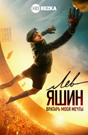 Смотреть Лев Яшин. Вратарь моей мечты онлайн в HD качестве 720p