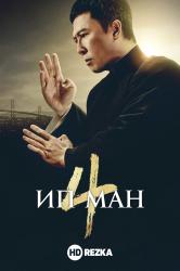 Смотреть Ип Ман 4 онлайн в HD качестве 720p