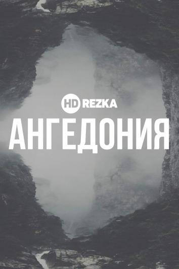 Смотреть Ангедония онлайн в HD качестве 720p