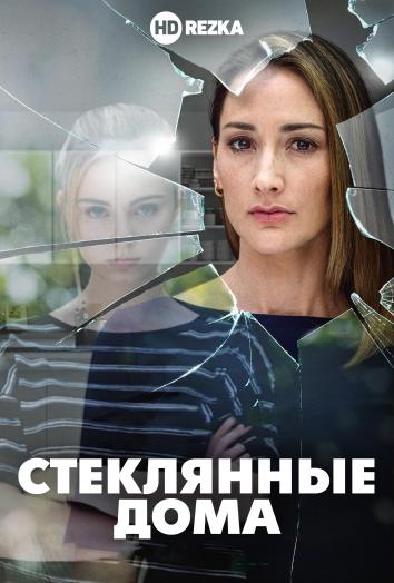 Смотреть Стеклянные дома онлайн в HD качестве 720p