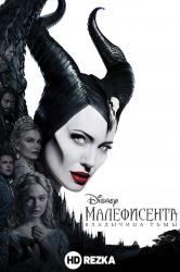 Смотреть Малефисента: Владычица тьмы онлайн в HD качестве
