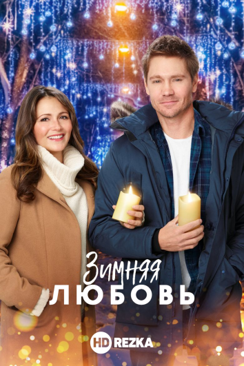 Смотреть Зимняя любовь онлайн в HD качестве 720p