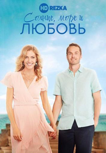 Смотреть Солнце, море и любовь онлайн в HD качестве 720p