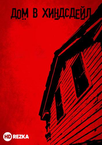 Смотреть Дом в Хиндсдейл онлайн в HD качестве 720p