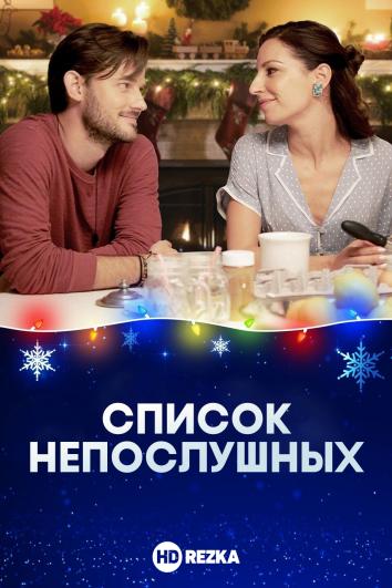 Смотреть Список непослушных / Свидание в канун Рождества онлайн в HD качестве 720p