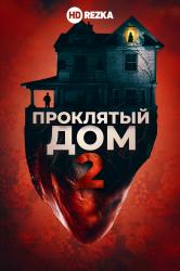 Смотреть Проклятый дом 2 / Девушка с третьего этажа онлайн в HD качестве 720p