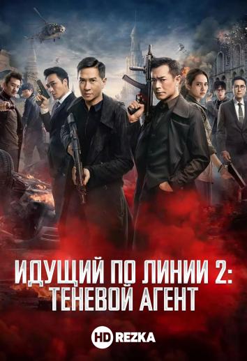 Смотреть Идущий по линии 2: Теневой агент онлайн в HD качестве 720p