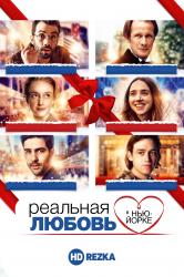 Смотреть Реальная любовь в Нью-Йорке онлайн в HD качестве 720p
