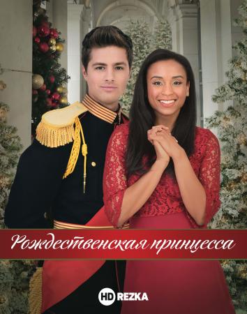 Смотреть Рождественская принцесса онлайн в HD качестве 720p
