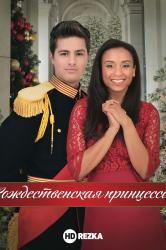 Смотреть Рождественская принцесса онлайн в HD качестве