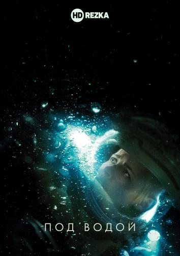 Смотреть Под водой онлайн в HD качестве 720p
