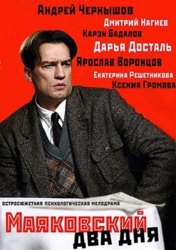 Смотреть Маяковский. Два дня онлайн в HD качестве 480p