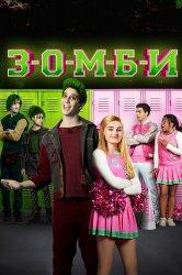 Смотреть Зомби онлайн в HD качестве 720p