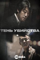 Смотреть Тень убийства онлайн в HD качестве 720p
