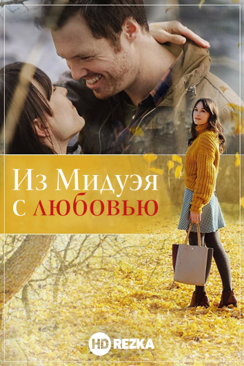 Смотреть Из Мидуэя с любовью онлайн в HD качестве 720p