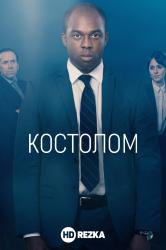 Смотреть Костолом онлайн в HD качестве 720p