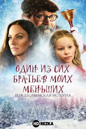 Смотреть Один из сих братьев моих меньших: Рождественская история онлайн в HD качестве 720p