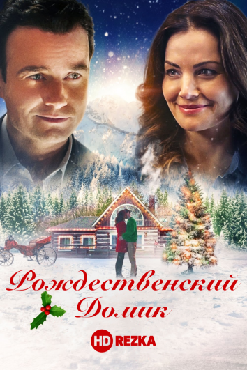 Смотреть Рождественский домик онлайн в HD качестве 720p
