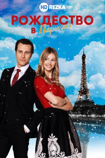 Смотреть Рождество в Париже онлайн в HD качестве 720p