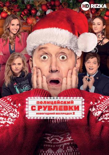 Смотреть Полицейский с Рублевки. Новогодний беспредел 2 онлайн в HD качестве 720p