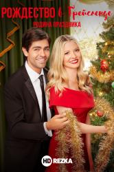 Смотреть Рождество в Грейсленде: Родина праздника онлайн в HD качестве