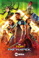 Смотреть Тор: Рагнарёк онлайн в HD качестве 720p