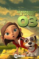 Смотреть Затерянные в стране Оз онлайн в HD качестве