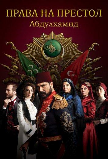 Смотреть Права на престол Абдулхамид онлайн в HD качестве 720p