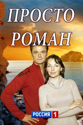 Смотреть Просто роман онлайн в HD качестве 720p
