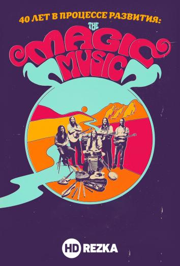 40 лет в процессе развития: The Magic Music