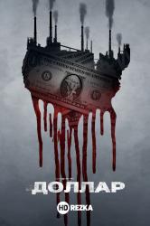 Смотреть Доллар онлайн в HD качестве
