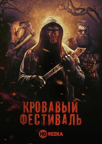 Кровавый фестиваль / Бладфест