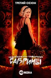 Смотреть Леденящие душу приключения Сабрины онлайн в HD качестве