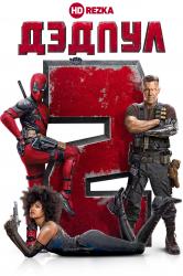 Смотреть Дэдпул 2 онлайн в HD качестве 720p