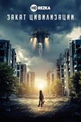 Смотреть Закат цивилизации онлайн в HD качестве