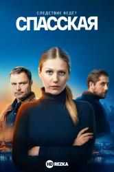 Смотреть Спасская онлайн в HD качестве 720p