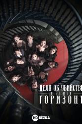 Смотреть Дело об убийстве в башне Горизонт / Убийство в небоскрёбе онлайн в HD качестве 720p