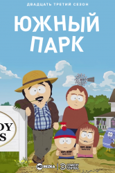 Смотреть Южный Парк онлайн в HD качестве