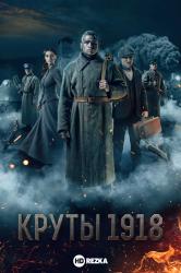 Смотреть Круты. 1918 онлайн в HD качестве 720p