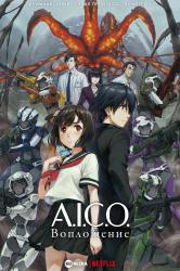 Смотреть A.I.C.O. Воплощение онлайн в HD качестве