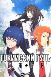 Смотреть Токийский гуль: Джек онлайн в HD качестве 720p