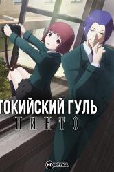 Смотреть Токийский гуль: Пинто онлайн в HD качестве 720p