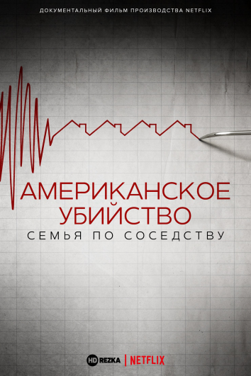 Смотреть Американское убийство: Семья по соседству онлайн в HD качестве 720p