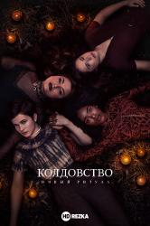Смотреть Колдовство: Новый ритуал онлайн в HD качестве