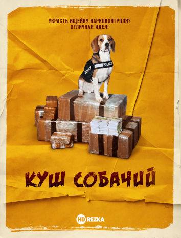 Смотреть Куш собачий онлайн в HD качестве 720p