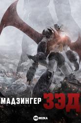 Смотреть Мадзингер Зэд онлайн в HD качестве 720p