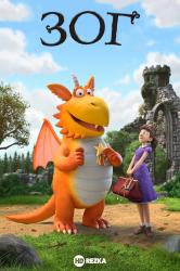 Смотреть Зог онлайн в HD качестве 720p