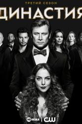 Смотреть Династия (2017) онлайн в HD качестве 720p